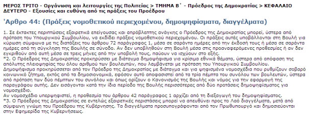 syntagma_PNP