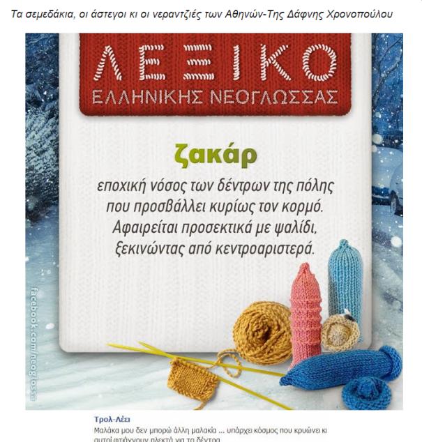 Σχολιασμός από το farmakoglwssa-kirki.blogspot.gr/