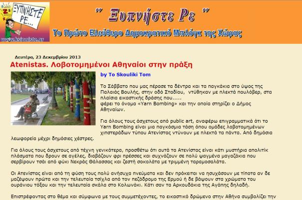 Σχολιασμός του yarn bombing από το ksipnistere.blogspot
