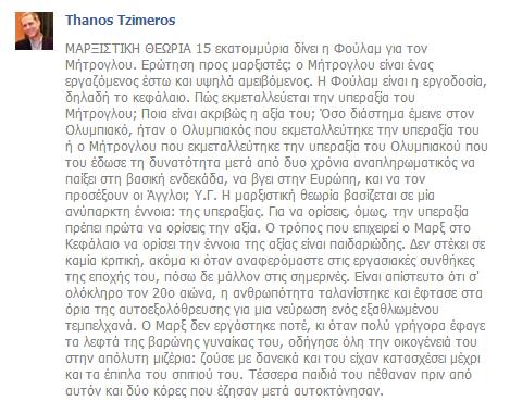 tzimeros_fb