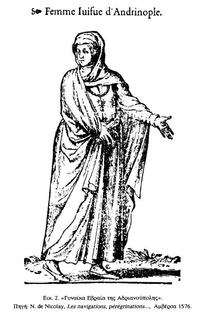 Εβραία Γυναίκα της Ανδριανούπολης, Πηγή : Ιόλη Βιγγοπούλου