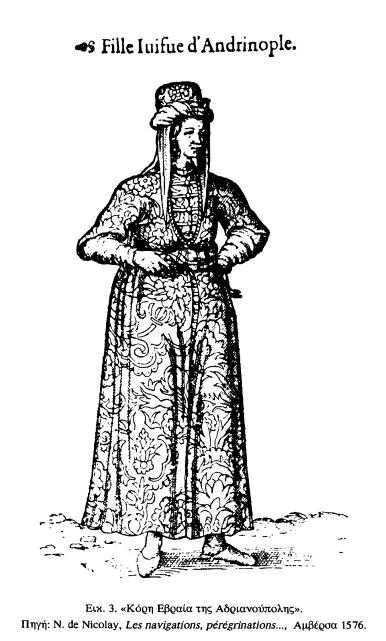 Εβραία κόρη της Ανδριανούπολης, Πηγή Ιόλη Βιγγοπούλου
