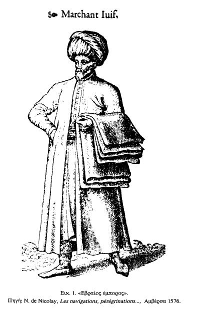 Εβραίος έμπορος