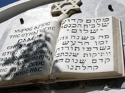 synagogi-ovriaki